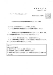 成績優秀業者選定.jpg