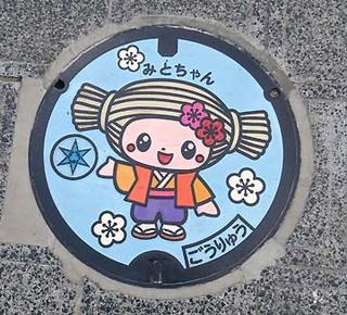 水戸.jpg